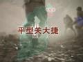 平型关首胜 打破日军不可战胜神话