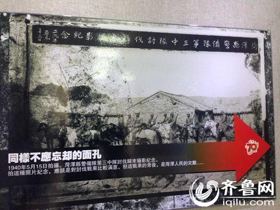 69幅侵华日军在菏泽照片首次公布面世