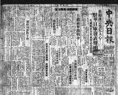 版 日本 語 中央 日報