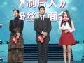 搜狐视频《制片人》粉丝见面会第1集预告片