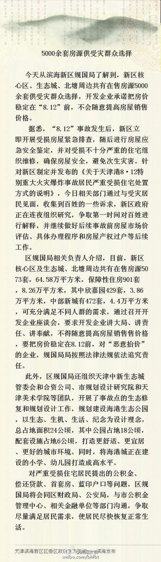 """天津市滨海新区政府官方微博""""滨海发布"""""""