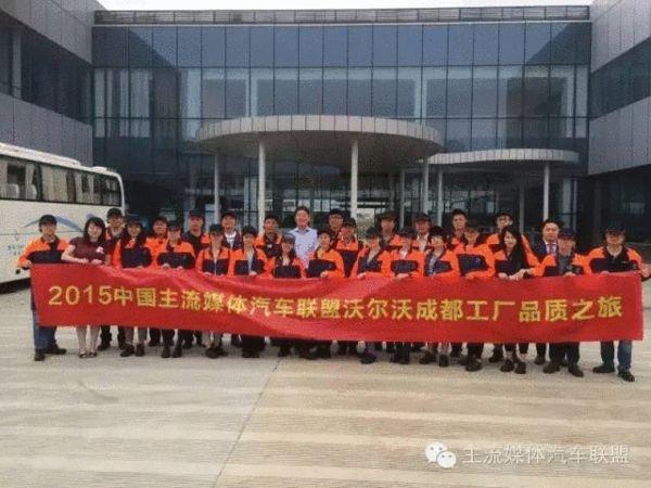中国主流媒体汽车联盟走进沃尔沃成都工厂高清图片