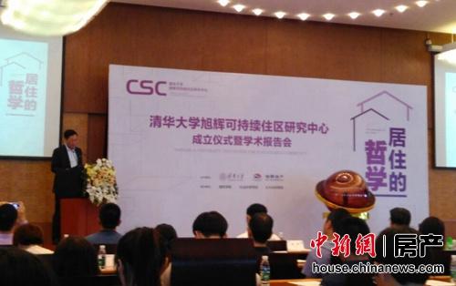 """8月28日,""""清華大學旭輝可持續住區研究中心""""宣佈成立。"""