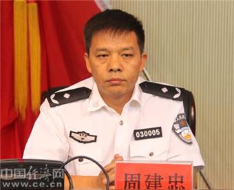 周建忠,男,汉族,1970年4月生,中央党校大学学历,中共党员,1991年7月参加工作。