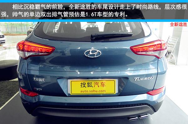 北京现代报价表_【途胜】北京现代全新途胜2.0l报价_价格