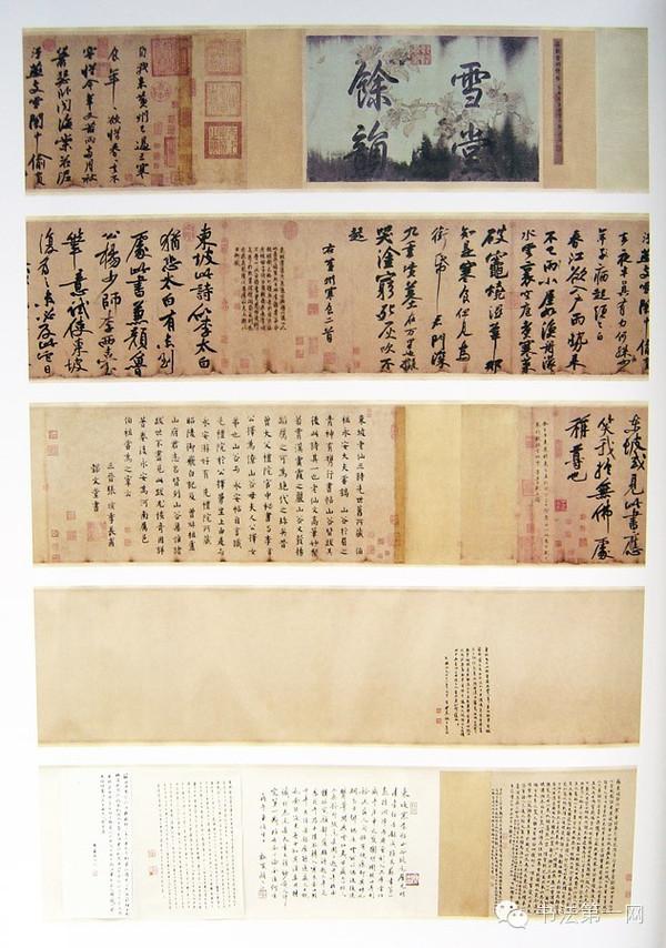 品评:故宫收藏系列-苏轼(下)-搜狐
