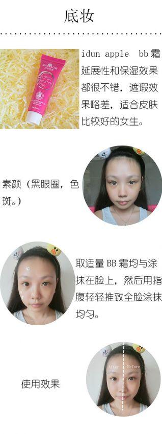 【颀颀】爱的么么哒,呼唤香吻的韩式咬唇妆!图片