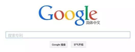 实务 | 如何使用新版谷歌进行专利搜索