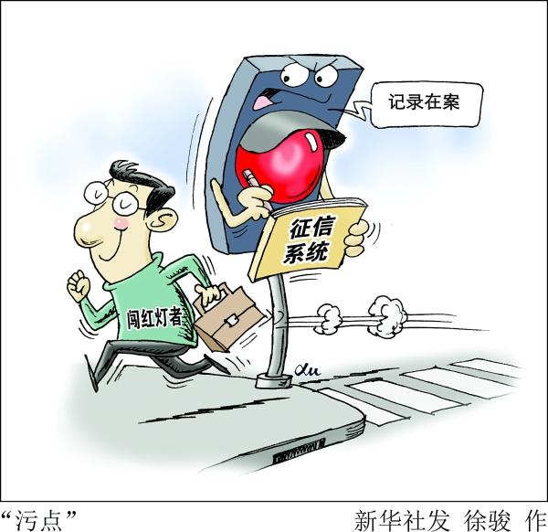 行人闯红灯,将会作用考驾照、租车、找工何为至婚恋结交了。深圳交警8月31日宣告,将行人和非灵活车的局部要点交通守法归入征信体系。