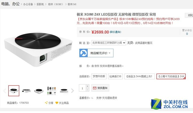外观赶超iphone6s 精致智能微投组团荐