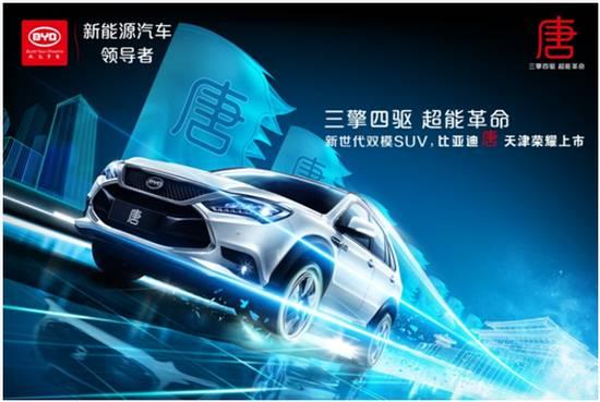 三擎四驱 超能革命 新世代双模suv 比亚迪唐天津荣耀上市高清图片