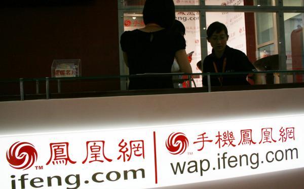 凤凰新媒体旗下有凤凰网、手机凤凰网和凤凰视频三大平台。东方IC 资料
