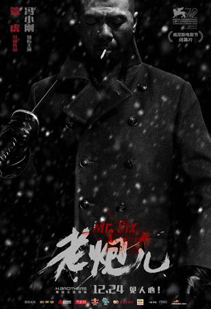 管虎导演、冯小刚主演的《老炮儿》成为了威尼斯电影节闭幕片