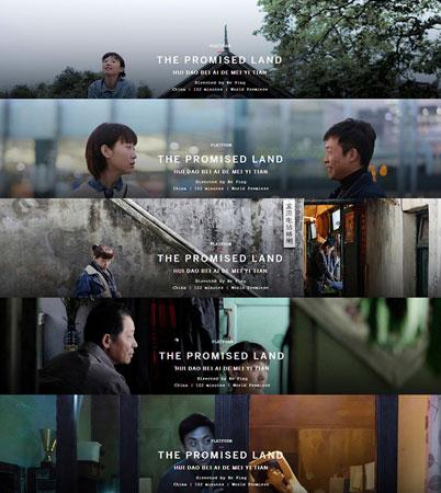 何平导演新片《回到被爱的每一天》将参加站台单元的角逐