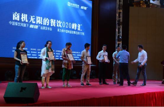 微房受邀参加中国餐饮网商机无限的餐饮O2O峰汇
