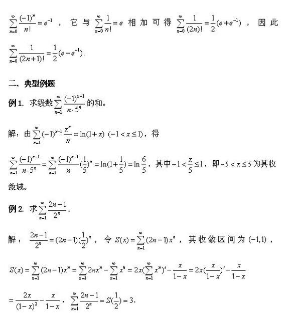 2016考研数学:数项级数和的泰勒公式算法-搜狐教育 : 数学中1 方程式 : 数学