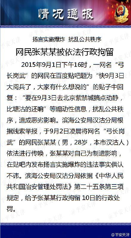 """天津网民扬言""""9月3日去北京搞点消息""""被行拘"""