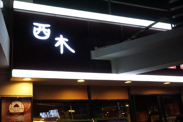 遇见西木美式餐厅