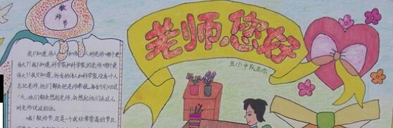 小学生感恩教师节手抄报中英文资料图片大全世界其它国