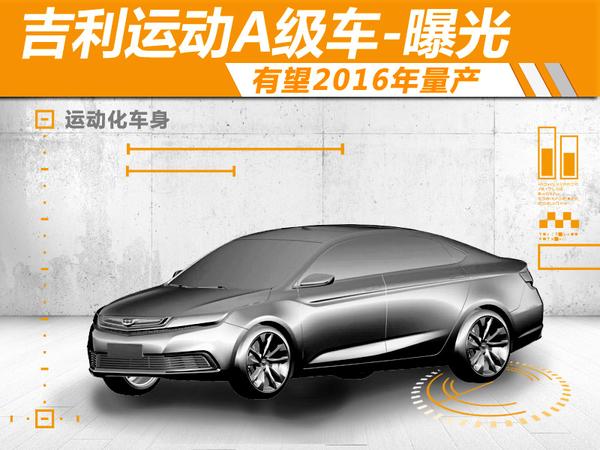 吉利帝豪   的图片,该车多处设计让人印象深刻,有望于2016年得到量高清图片