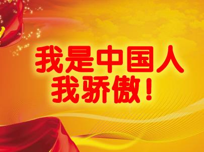 我骄傲我是中国人_我自豪,我是中国人