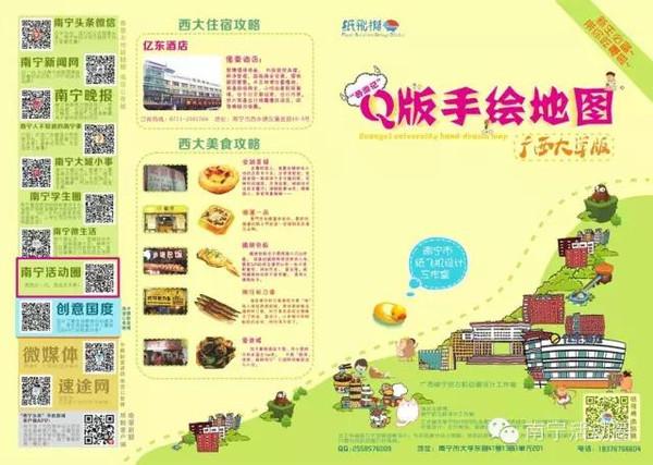 《南宁q版手绘地图-广西大学区域版》现状