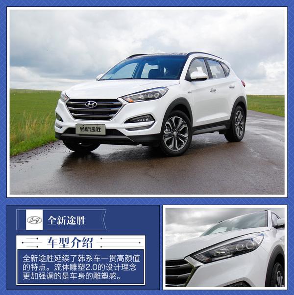 北京现代全新途胜9月5日上市 搭1.6T引擎高清图片