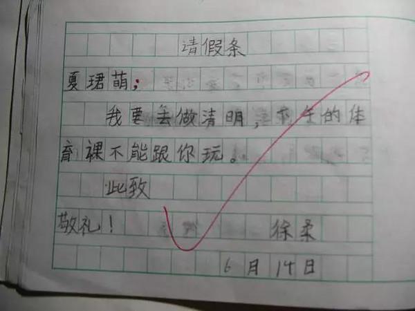 小学生请假条范文_学生写请假条的格式范本图片