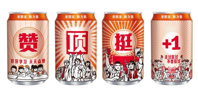 """健力寶""""文化罐""""以時下流行的網絡社交熱詞作為罐身包裝設計,推出""""贊""""""""圖片"""