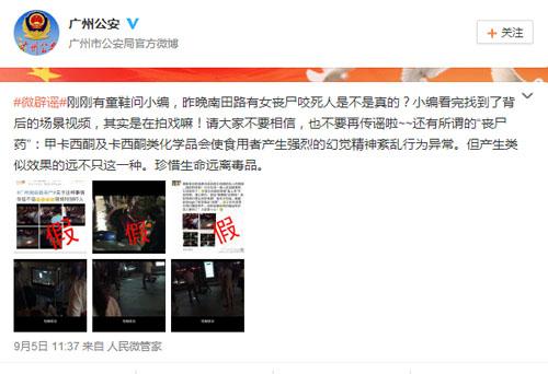 """广州惊现""""女丧尸""""啃咬路人?警方造谣"""