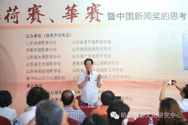 荷赛、华赛暨中国新闻奖的思考讲座济南举行-