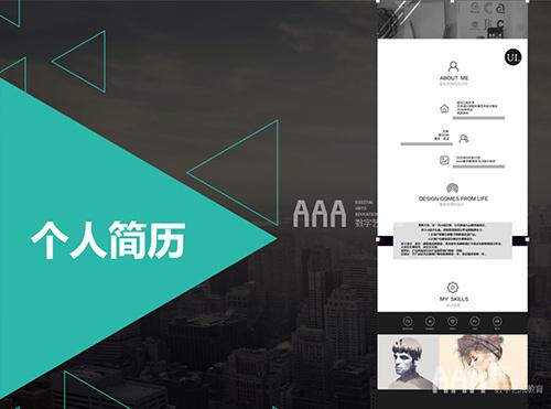 武汉aaa教育ui设计三班-平面设计阶段作品展