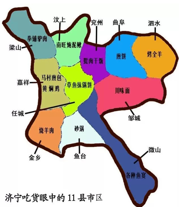 济宁十二县市美食分布地图