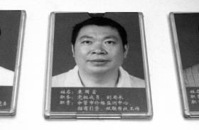 9月6日,袁国富的相片仍挂在郴州市物价局的岗位公示栏上。7月21日后,他便没在单位出现。 《潇湘晨报》记者朱远祥摄