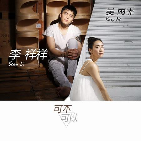 李祥祥《可不可以》单曲封面