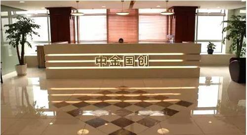 中金国创控股集团是一家集实业投资,股权投资,资本运营,基金管理,第