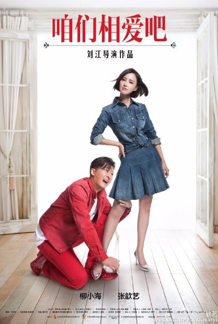 张歆艺柳小海《咱们相爱吧》海报