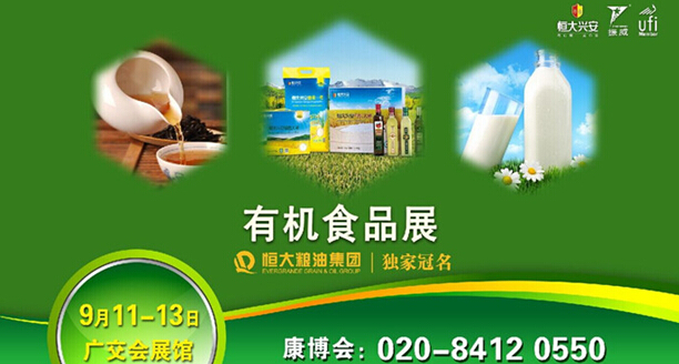有机食品品牌策划_恒大粮油集团新品亮相中国国际天然有机食品展览会(组图)