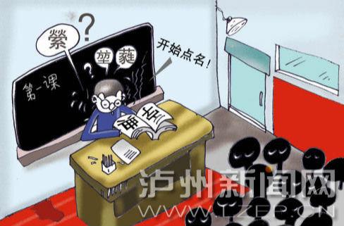泸州:取名生僻字越来越多 开学点名老师得先翻字典(组图)图片