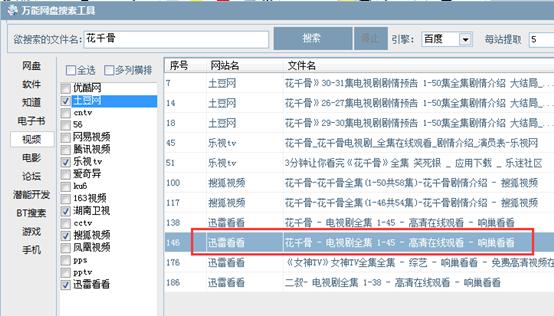 黄色小视频文件网盘_万能网盘搜索工具下载《花千骨》的方法