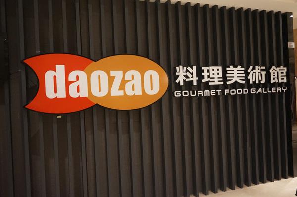 昆明海鲜自助_昆明最棒的日式点餐自助—DAOZAO