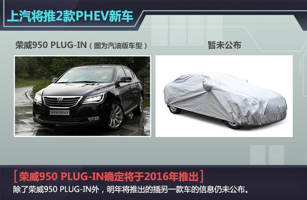 荣威550只是开始 上汽明年推2款新插电混动车高清图片