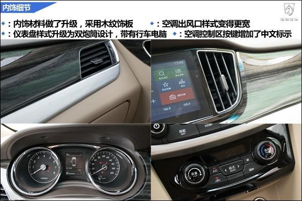 仍没自动挡,细节再升级!实拍2016款宝骏730-搜狐汽车图片