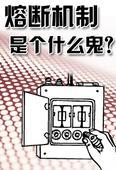 漫话财经 第29期:熔断机制是个什么鬼?