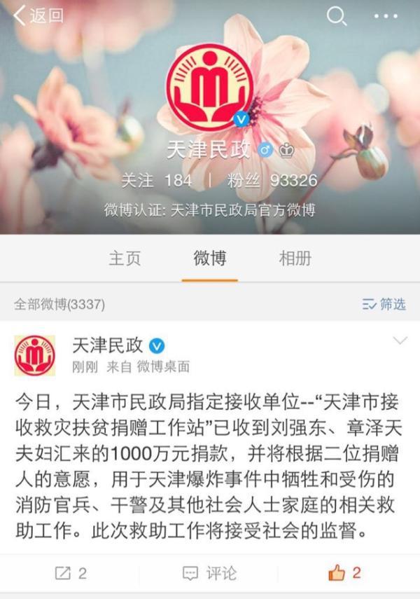 刘强东佳耦向天津爆破事变中的献身者捐钱1000万元。