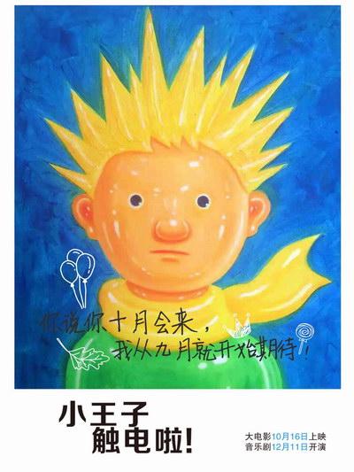 《小王子》触电版海报