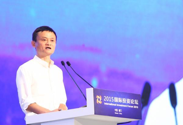 马云亮相2015国际投资论坛