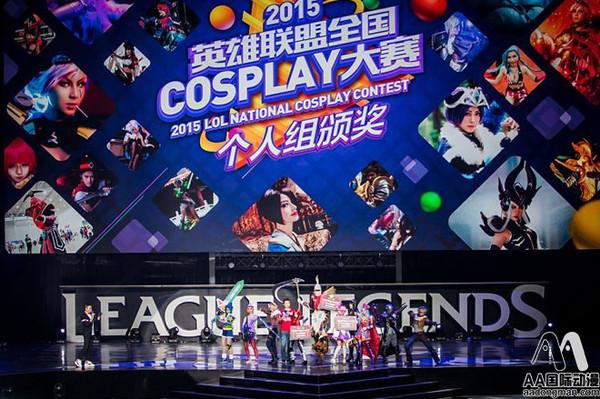 lol四周年庆 2015英雄联盟cosplay大赛落幕