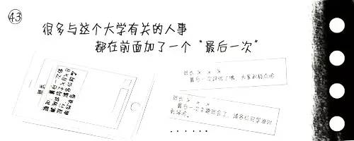 一位重庆学生手绘的大学生活,句句戳中人心!