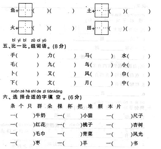 小学新课标年级一人教语文小学第四上册测试题1单元年级—生字表6图片